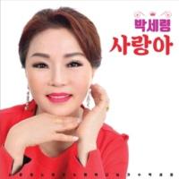 Se ryeong Park Dear Love