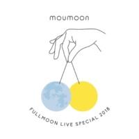 moumoon エメラルドの丘(FULLMOON LIVE ~中秋の名月~ 2018)