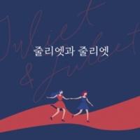 Kim Hee-eun&&Seo Jin-young Juliet & Juliet Original Sound Track