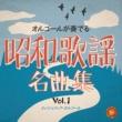 西脇睦宏 昭和歌謡名曲集 Vol.1(オルゴールミュージック)