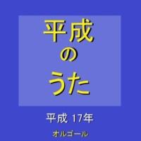 オルゴールサウンド J-POP ENDLESS STORY ~映画「NANA」劇中歌~  (オルゴール)