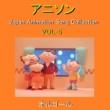 オルゴールサウンド J-POP オルゴール作品集 アニソン VOL-5 ~Japan Animation Song Collection~