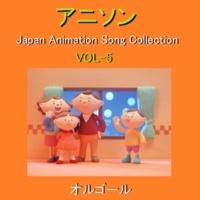 オルゴールサウンド J-POP アタックNo.1 (オルゴール)