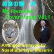 モスリン 鼻笛の響VII(カバーソング・アルバム Vol.1)