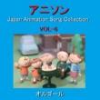 オルゴールサウンド J-POP オルゴール作品集 アニソン VOL-6 ~Japan Animation Song Collection~