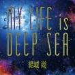 結城 尚 MY LIFE is DEEP SEA