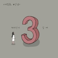 The Film & An Nyeong 3 Days