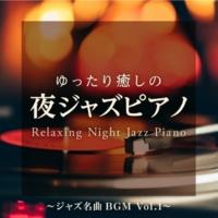 Relaxing Piano Crew Danny Boy (Night Lounge Piano ver.)