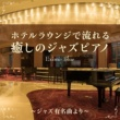 Eximo Blue Lullaby Of Birdland (Hotel Lounge Piano ver.)