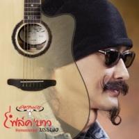 Carabao Folk Bao (Instrumental) [Remastered]