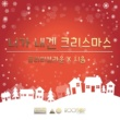 Pretty Brown & Siyoon You Are My Christmas