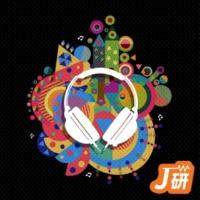 洋楽 J研 洋楽 Vol.18