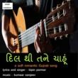 Kumaar Sanjeev feat. Bipin Parmar Dil Thee Tane Chahoo