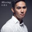 中 孝介 Missing