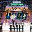 宝塚歌劇団 TMPスペシャル 「夢まつり宝塚'94」-ファン感謝の夕べ-