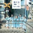 STU48 やがて 菜の花が咲く頃(ドラフト研究生)