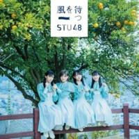 STU48 風を待つ<Type B>