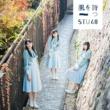 STU48 風を待つ<Type A>