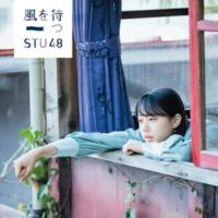 STU48 風を待つ<劇場盤>