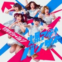 妄想キャリブレーション 帰り道 -Instrumental-