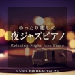 Relaxing Piano Crew There Will Never Be Another You (Night Lounge Piano ver.)