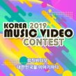 Various Artists 2019 Korea Music Video Contest