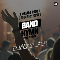 Praise band hymn practicing without teacher Drum + Bass