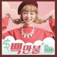 JinaYu Million Dollars (Instrumental)