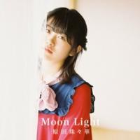 原田珠々華 Moon Light
