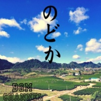 BGM channel のどか ~Relaxing Music~