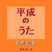 オルゴールサウンド J-POP One Love ~映画「花より男子F(ファイナル)」主題歌~ (オルゴール)