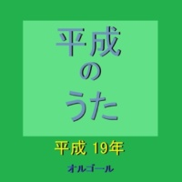 オルゴールサウンド J-POP WINDING ROAD ~平成19年の曲~ (オルゴール)