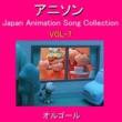 オルゴールサウンド J-POP オルゴール作品集 アニソン VOL-7 ~Japan Animation Song Collection~