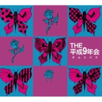 Various Artists THE 平成9年会オムニバス