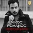 Nikos Romanos Agapi Mou Glikia