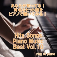 ring of piano Hits Songs Piano Music Best Vol.10