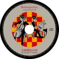 Retrospective 文明開化の音