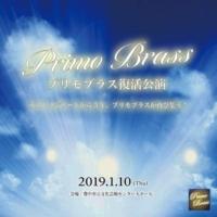 Primo Brass プリモブラス(吹奏楽) メリーゴーランド(フィリップ・スパーク)
