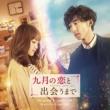 Evan Call 映画「九月の恋と出会うまで」オリジナル・サウンドトラック