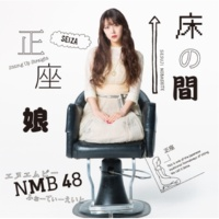 NMB48 2番目のドア(off vocal ver.)