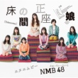 NMB48 床の間正座娘(通常盤Type-A)