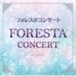 フォレスタ フォレスタコンサート