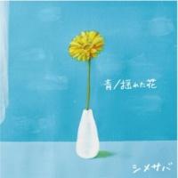 シメサバ 青 / 揺れた花