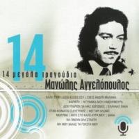Manolis Aggelopoulos Vana
