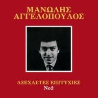 Manolis Aggelopoulos Goniou Efhi
