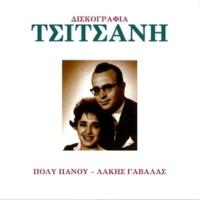 Poli Panou/Grigoris Bithikotsis/Vasilis Tsitsanis Adilaloune Ta Vouna (feat.Grigoris Bithikotsis/Vasilis Tsitsanis)