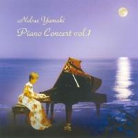 山季布枝 ピアノ コンサート vol.1