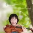 中村静香 シューベルト:ヴァイオリンとピアノのためのソナタ(ソナチネ)第1番 ニ長調 D.384 作品137ー1 第一楽章 Allegro molto