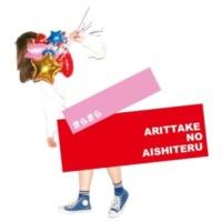 きらきら ARITTAKE NO AISHITERU