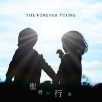 THE FOREVER YOUNG 聖者の行進